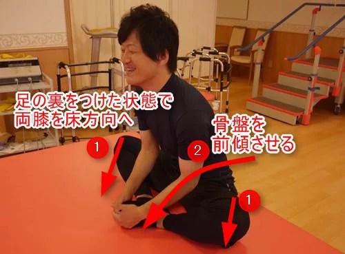 股関節内転筋のストレッチの正しい方法6