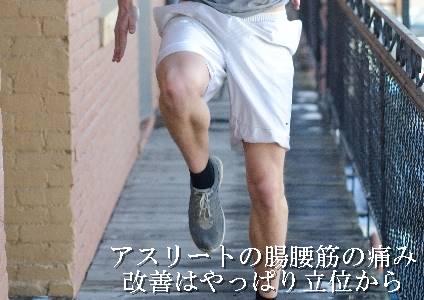 アスリートの腸腰筋の痛み 改善はやっぱり立位から1