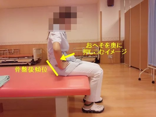 骨盤の前傾後傾運動自主トレ2