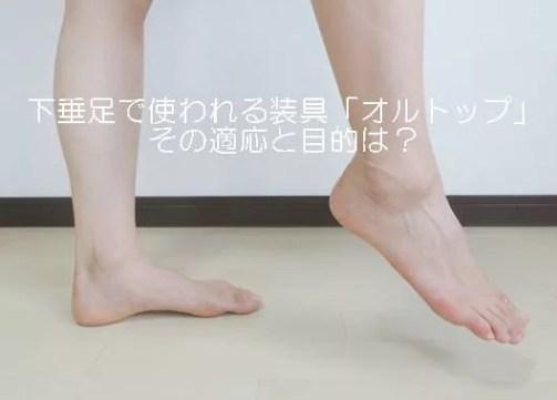 下垂足で使われる装具「オルトップ」、その適応と目的は?1