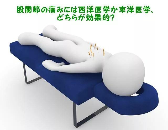股関節の痛みには西洋医学か東洋医学、どちらが効果的?2