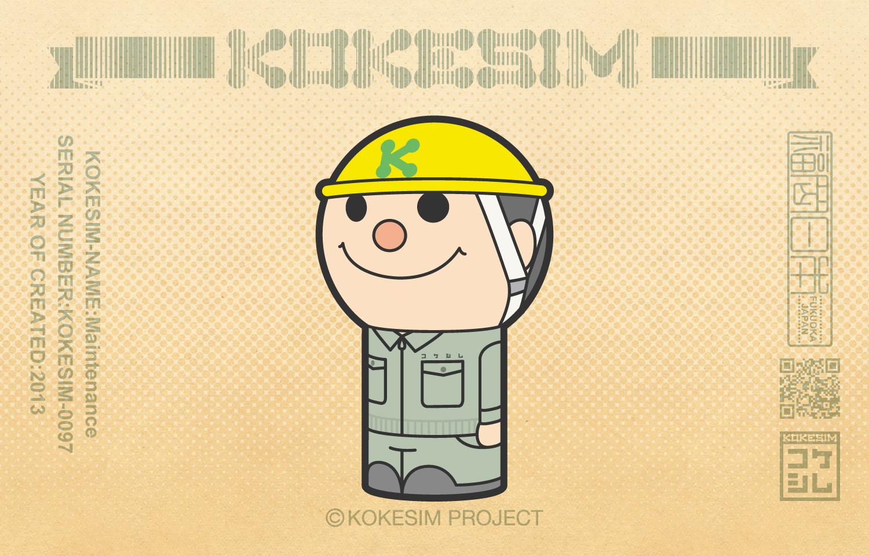 KOKESIM0097