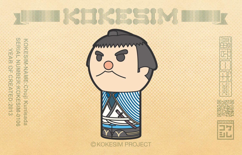 Chuji Kunisada