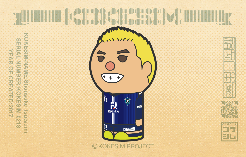 Shunsuke Tsutsumi