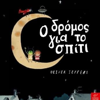 o_dromos_gia_to_spiti