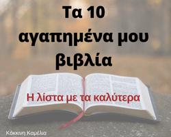 Μια λίστα με τα αγαπημένα μου βιβλία, αυτά που έχω ξεχωρίσει και αγαπώ