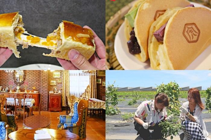 雲林虎尾周邊TOP6秘店 把歐洲搬到台灣的咖啡廳、地瓜糕點界的LV、創意柳橙醬油、復古時尚牽絲麻糬、自採自煮農場火鍋、米做的珠寶盒蛋糕