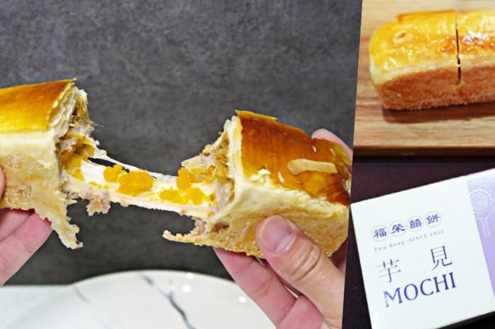 【雲林虎尾】福榮喜餅~70年老店推出超狂時尚牽絲麻糬大餅「芋見MOCHI」,每日限量售完為止!蛋黃酥、蜂蜜蛋糕也是一絕!