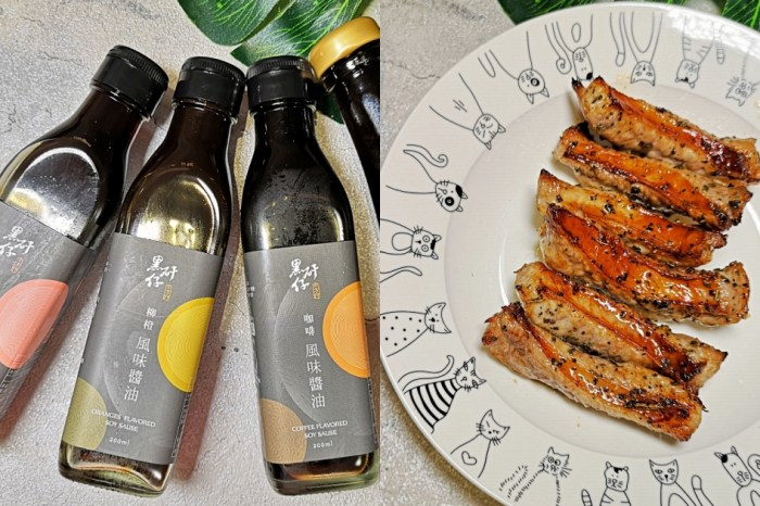 【雲林元長】黑矸仔醬油~創意風味醬油:咖啡、柳橙、黑蒜,廚房與氣炸鍋的好朋友!零廚藝料理,10分鐘上菜!