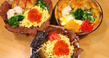【嘉義西區】隱燃燒肉丼食堂~嘉義最霸氣日式丼飯,現烤各式燒肉就是要引燃你的食慾!CP值超高,天天排隊就為了它!