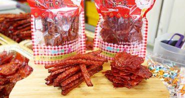 【嘉義東區】 桃城東門真情味肉乾肉鬆~嘉義東市場老店現烤肉乾肉條,用料實在好口味!遠近馳名,連觀光客都指名要來!