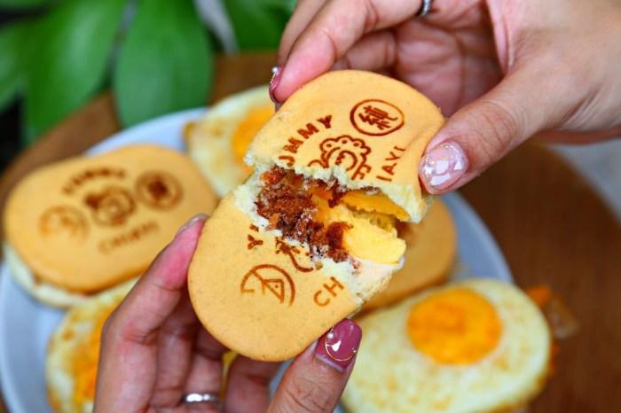 【嘉義東區】純情專賣所雞蛋糕~巷弄裡的爆餡雞蛋糕,販售著嘉義人的純情真意!銅板價享受起士雞蛋燒、真味珍豬肉酥蛋的魔力!