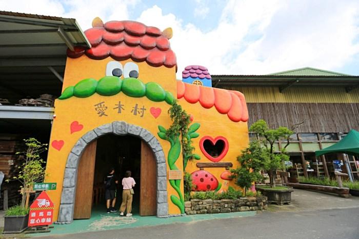 【嘉義西區】愛木村~用室內多媒體互動遊戲、親子DIY體驗認識珍貴檜木,還有2000歲紅檜神木,就在全台唯一檜木觀光工廠!