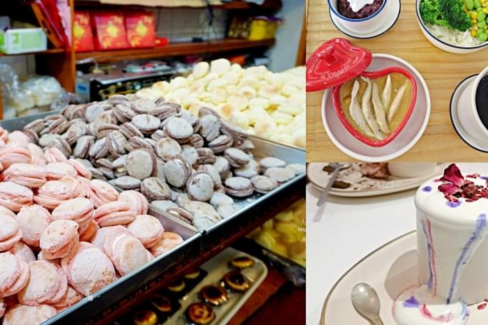 台中文創園區周圍3家網美必逛店!獸醫開的文青風食堂、日賣千顆台式馬卡龍、港澳風格咖啡廳