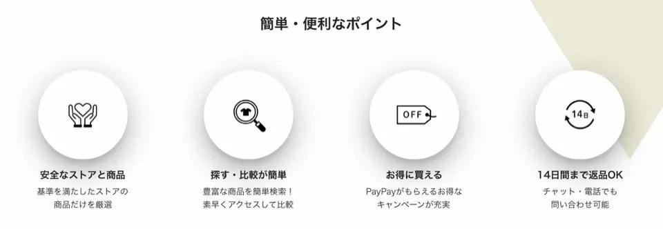 PayPayモール おすすめ ポイント