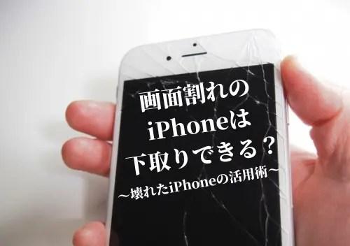 画面割れのiPhoneは下取りできる?