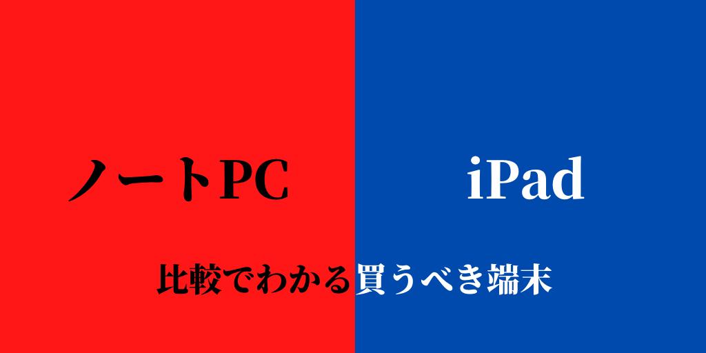 ノートパソコンかiPadか比較