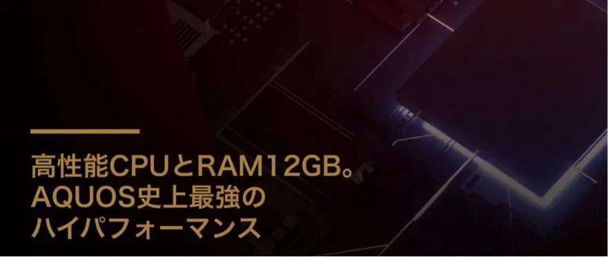 AQUOS R5Gの処理パフォーマンス