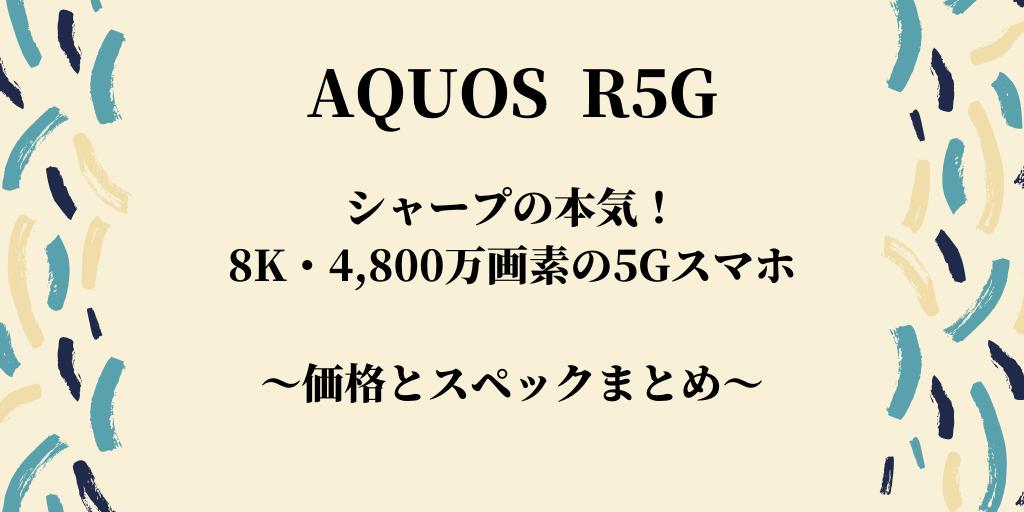 AQUOS R5Gの価格とスペック