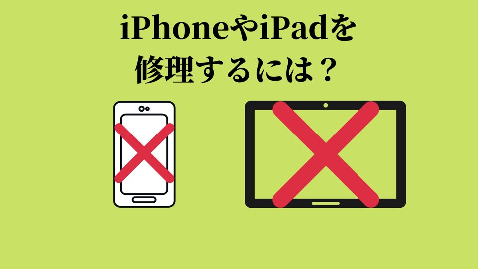 iPad iPhoneを修理
