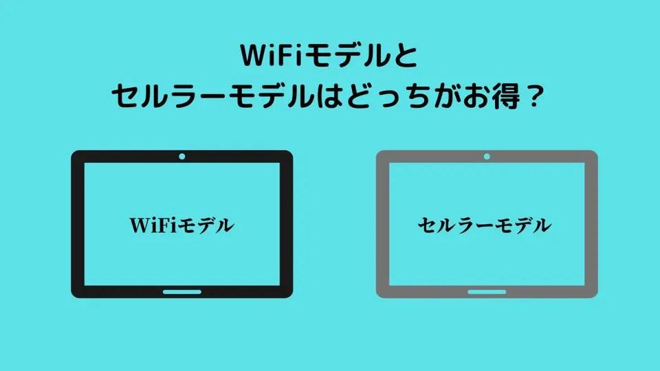 WiFiモデルとセルラーモデルはどっちがお得