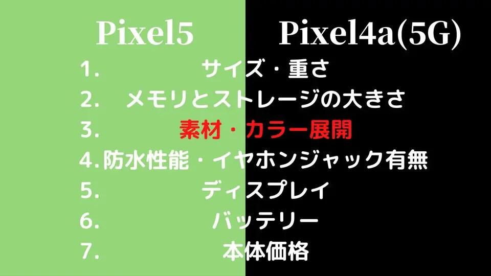 Pixel5とPixel4a(5G)の素材・カラー