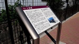 SLと長崎