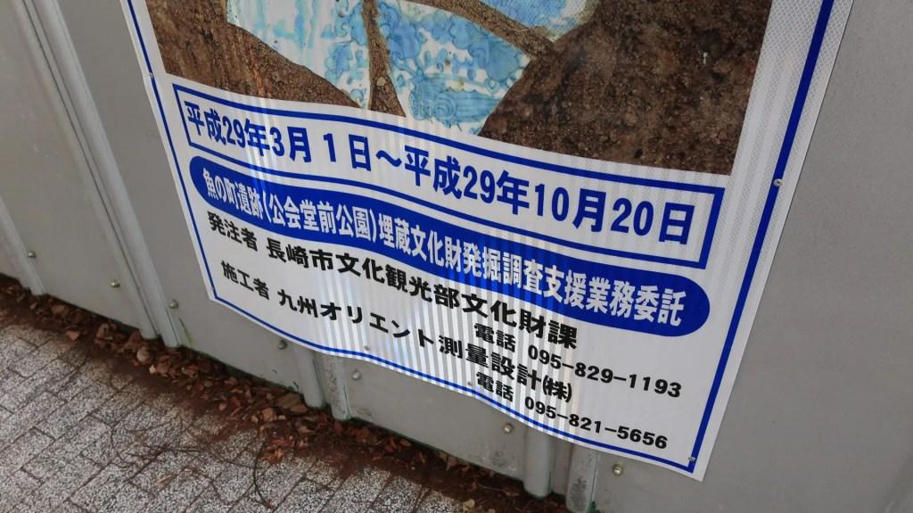 解体される長崎市公会堂