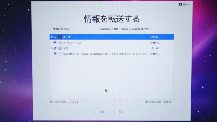 データ インストール1
