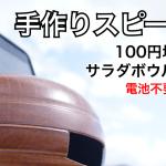 100円均一で作る手作りスピーカー(電池不要)