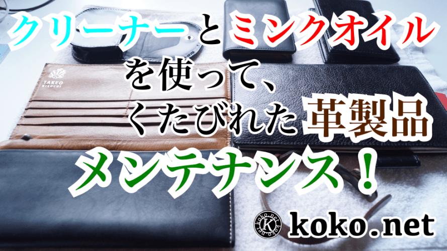 クリーナーとミンクオイルを使って、くたびれた革製品のメンテナンス!