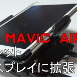 DJI【MAVIC ARI】のコントローラーをタブレット使用可能に拡張!
