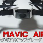 DJI【MAVIC ARI】の拡張ランディンギアのアップグレード。