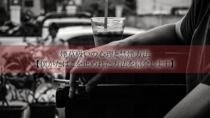 煙草吸いの心理と禁煙方法【僕がたばこを止めれた方法を紹介します】