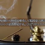 お香を焚いて空気を浄化して運気を上昇させ、ストレスを解消をする。【スピリチュアル】