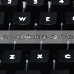 【Logicool(ロジクール)】メカニカルキーボード G413【レビュー】