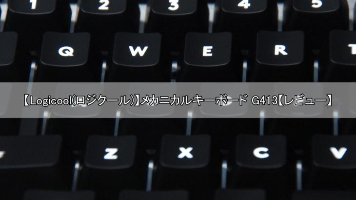 【Logicool(ロジクール)】メカニカルキーボード G413【レビュー】TOP画像