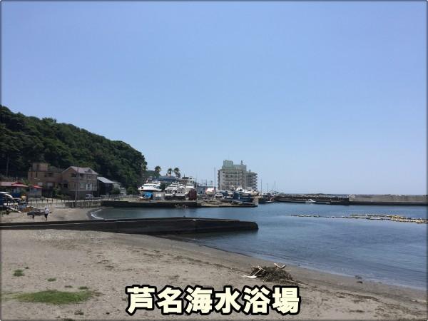 芦名海水浴場