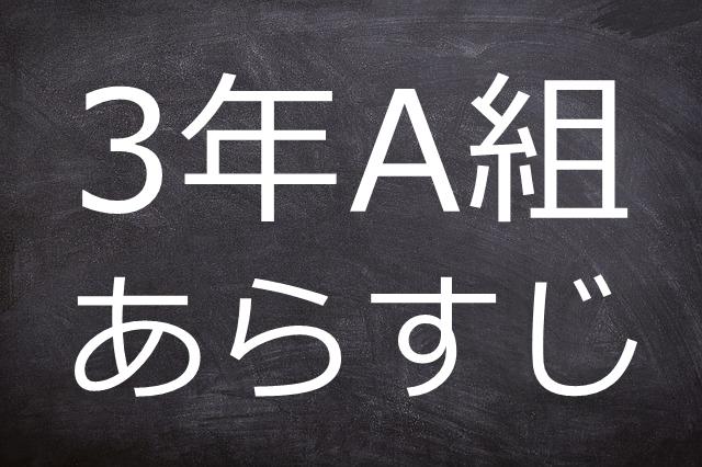 ドラマ3年A組のあらすじ・ネタバレ記事用の画像