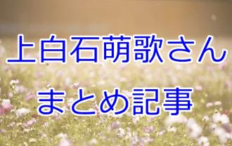 上白石萌歌さんのまとめ記事用の花の画像