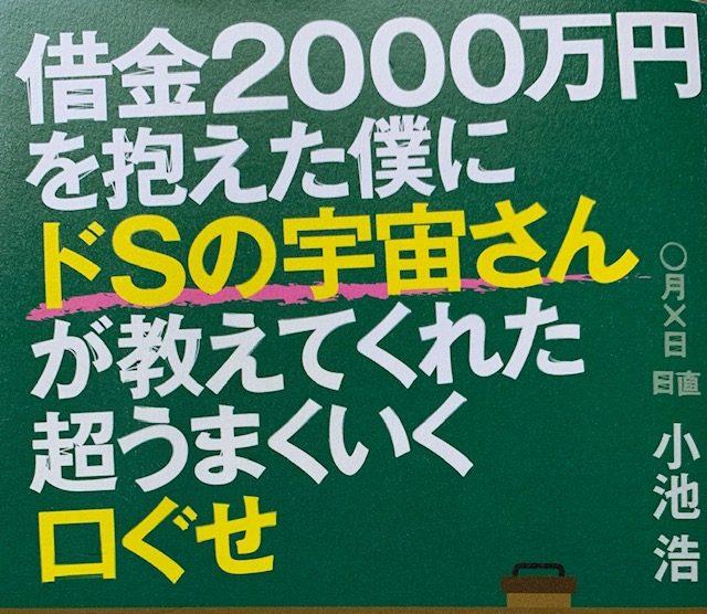 小池浩さんの本 借金2000万円を抱えた僕にドSの宇宙さんが教えてくれた超うまくいく口ぐせの画像