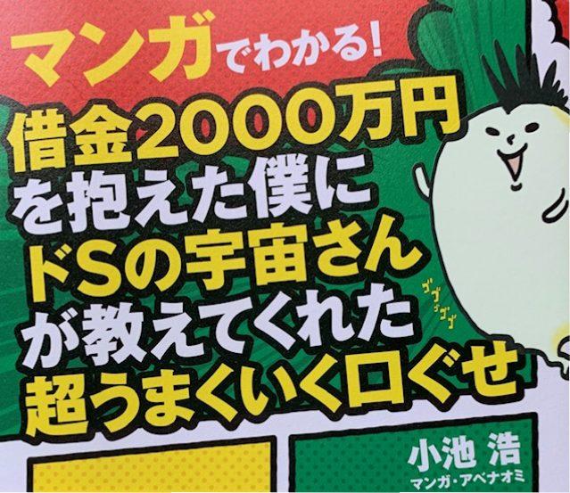 小池浩さんの本 マンガでわかる!借金2000万円を抱えた僕にドSの宇宙さんが教えてくれた超うまくいく口ぐせの画像