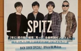 スピッツが表紙のムジカ(MUSICA)2019年11月号の画像