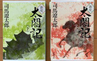 司馬遼太郎著 新史太閤記 上巻下巻の表紙の画像