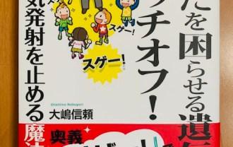大嶋信頼さんの本 あなたを困らせる遺伝子をスイッチオフ!の表紙の画像
