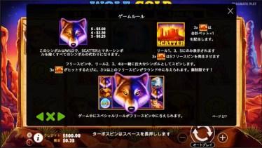 クイーンカジノで人気のスロットゲーム「WOLF GOLD」(ウルフゴールド)