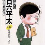 生前葬を3回もやった高井研一郎が肺炎で死去 総務部総務課山口六平太の連載はどうなる?