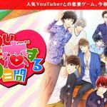 【Youと恋する90日間】YouTuberの恋愛ゲームが今春リリース! 皆は誰と恋したいのか調べた結果wwww