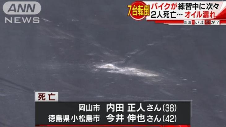 岡山国際サーキットでバイク事故 被害者の今井伸也さん、内田正人さん、ともにバイク店勤務(Facebookあり)