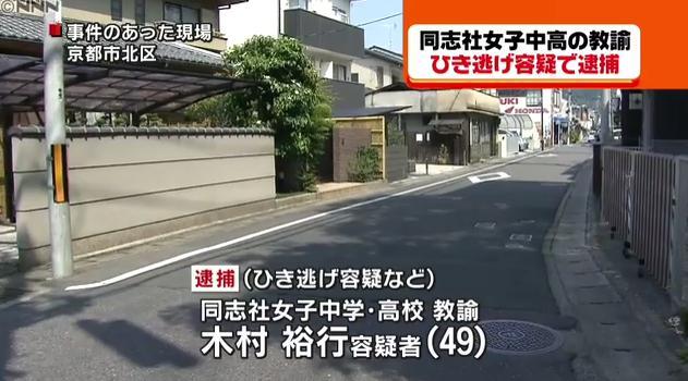 同志社女子中学・高校教諭、木村裕行の逮捕に擁護の声 生徒から人望厚く